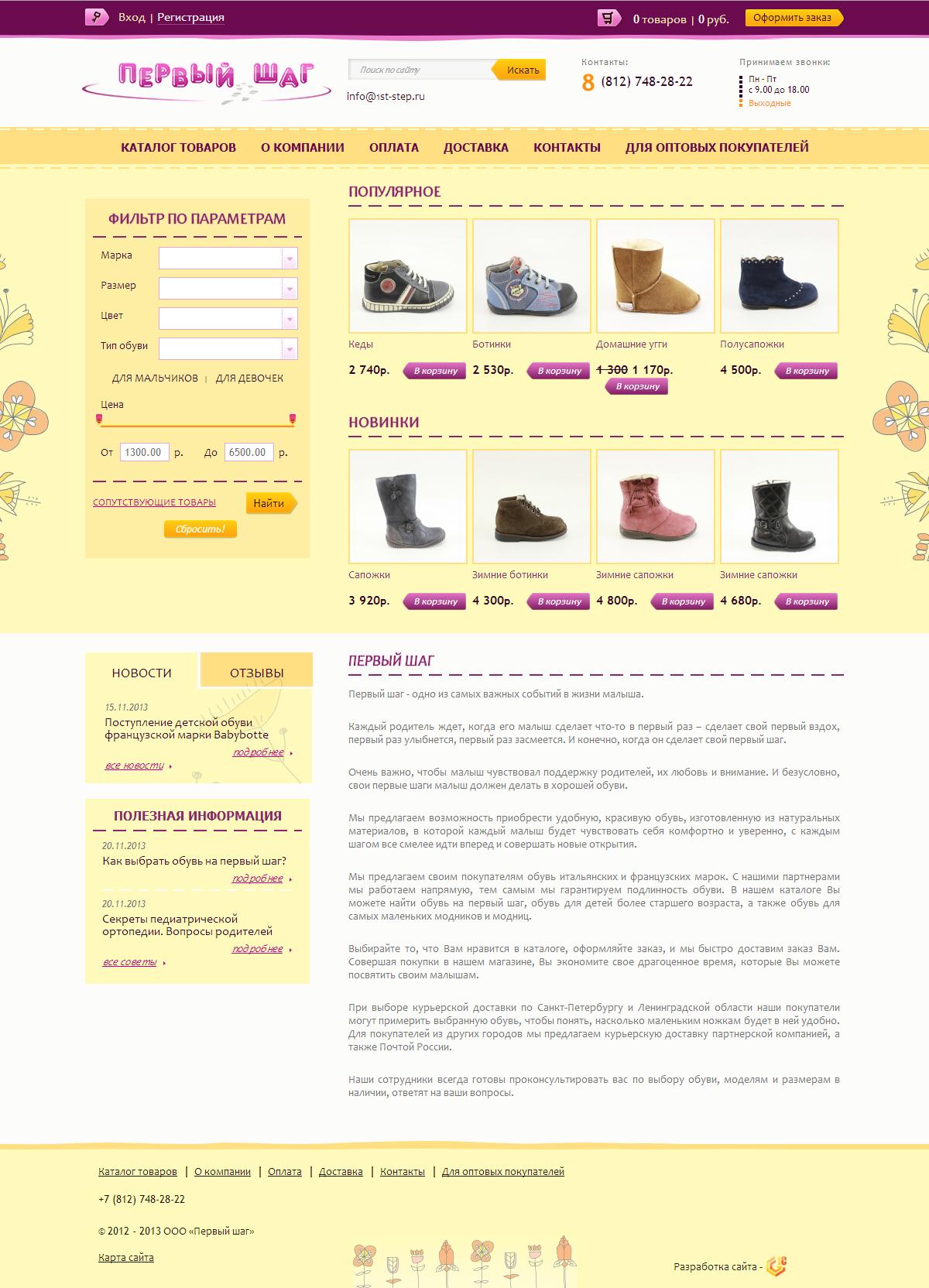 Дизайн интернет-магазина детской обуви «Первый шаг»