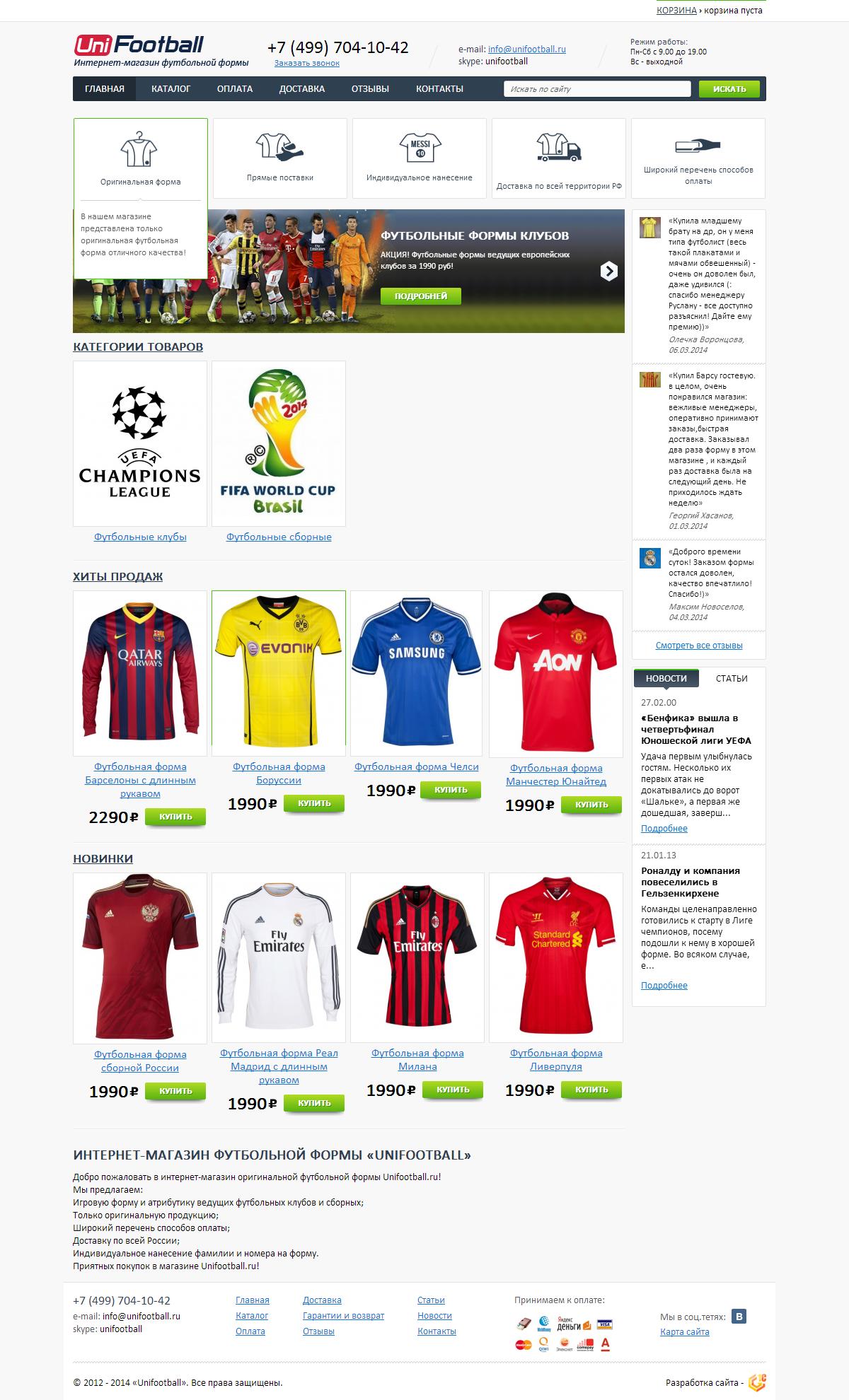 Дизайн интернет-магазина футбольной формы «UniFootball»
