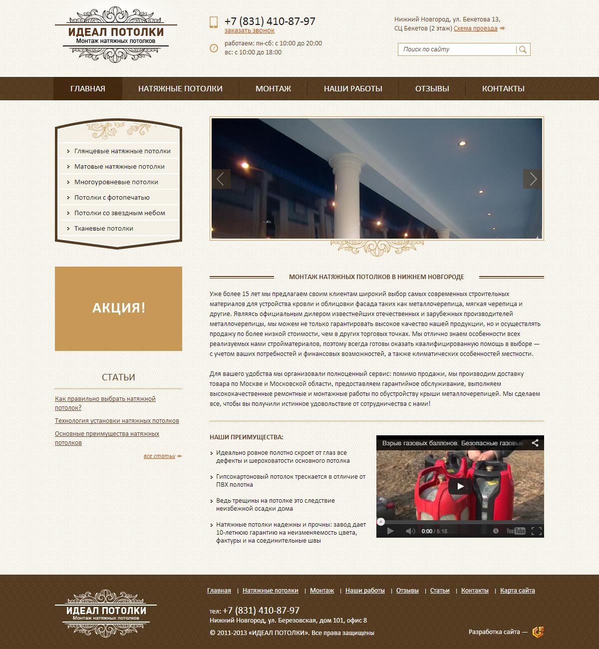 Дизайн сайта монтажа натяжных потолков «Идеал Потолки»