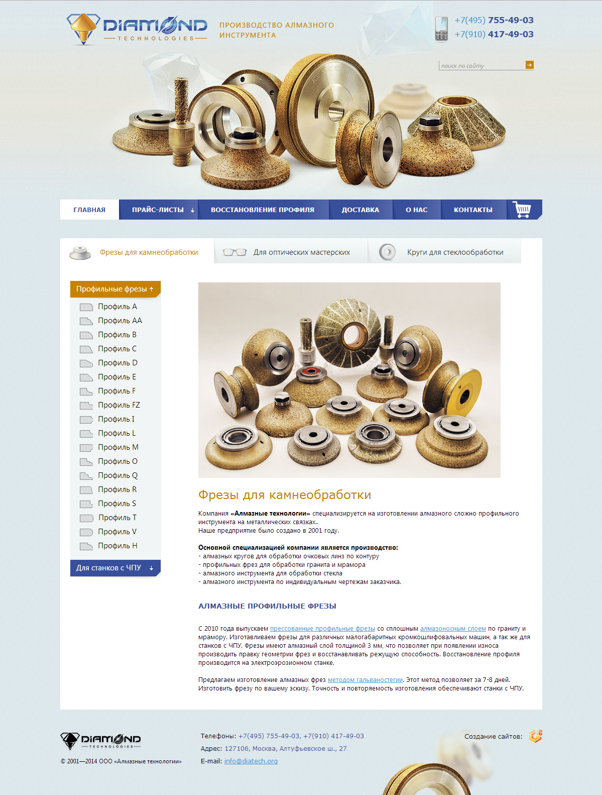 Интернет-магазин алмазного инструмента «Diamond»