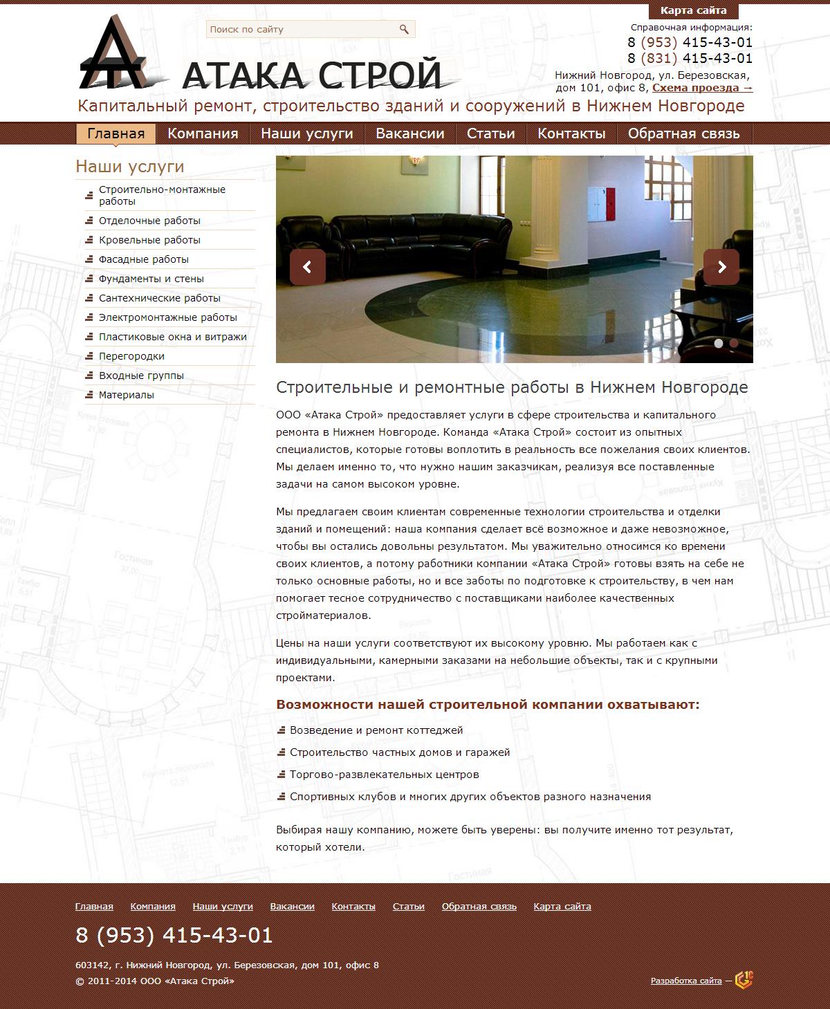 Корп. сайт строительной компании «Атака Строй»