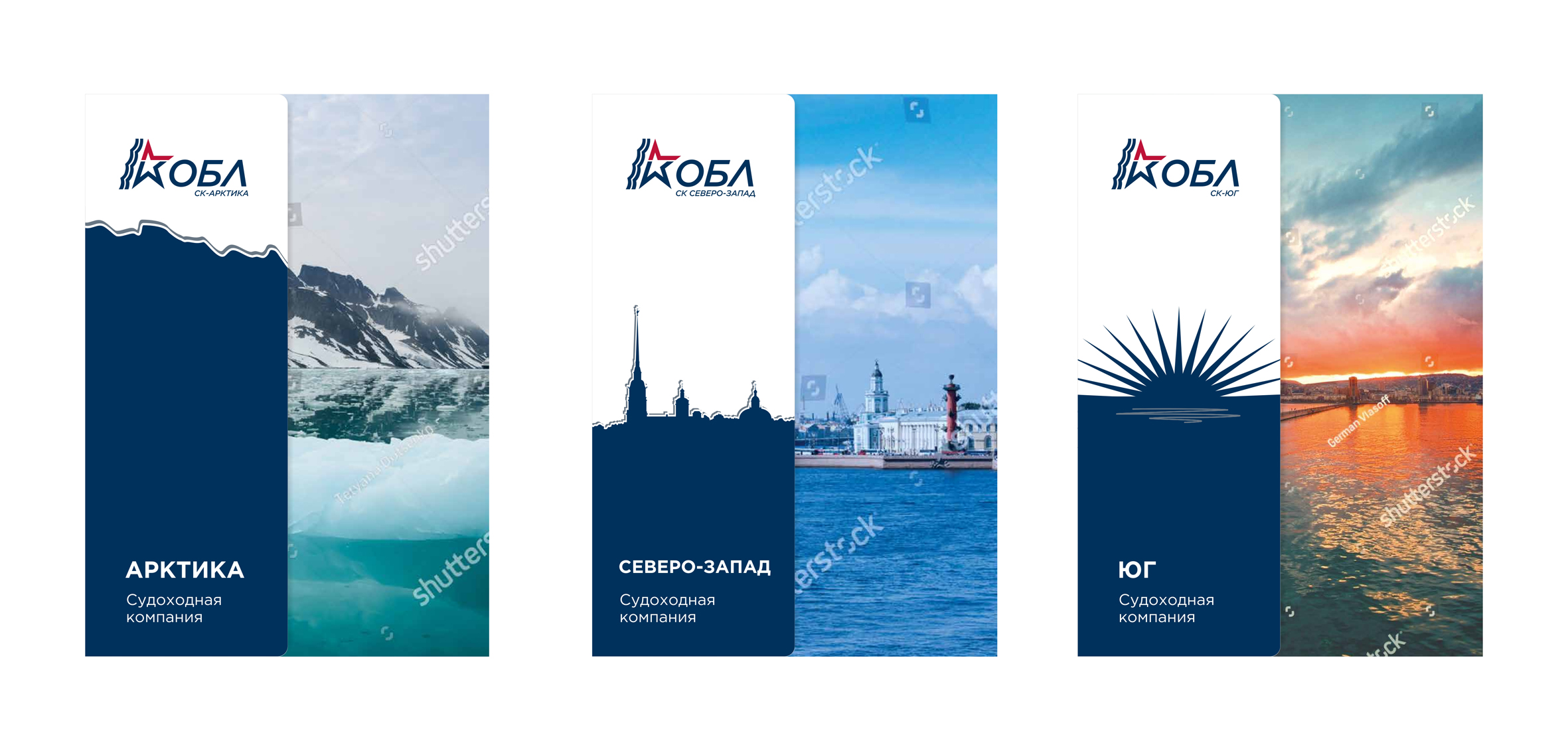 Дизайн и верстка лифлетов 3х дочерних судоходных компаний  фото f_3975b42844d754aa.jpg