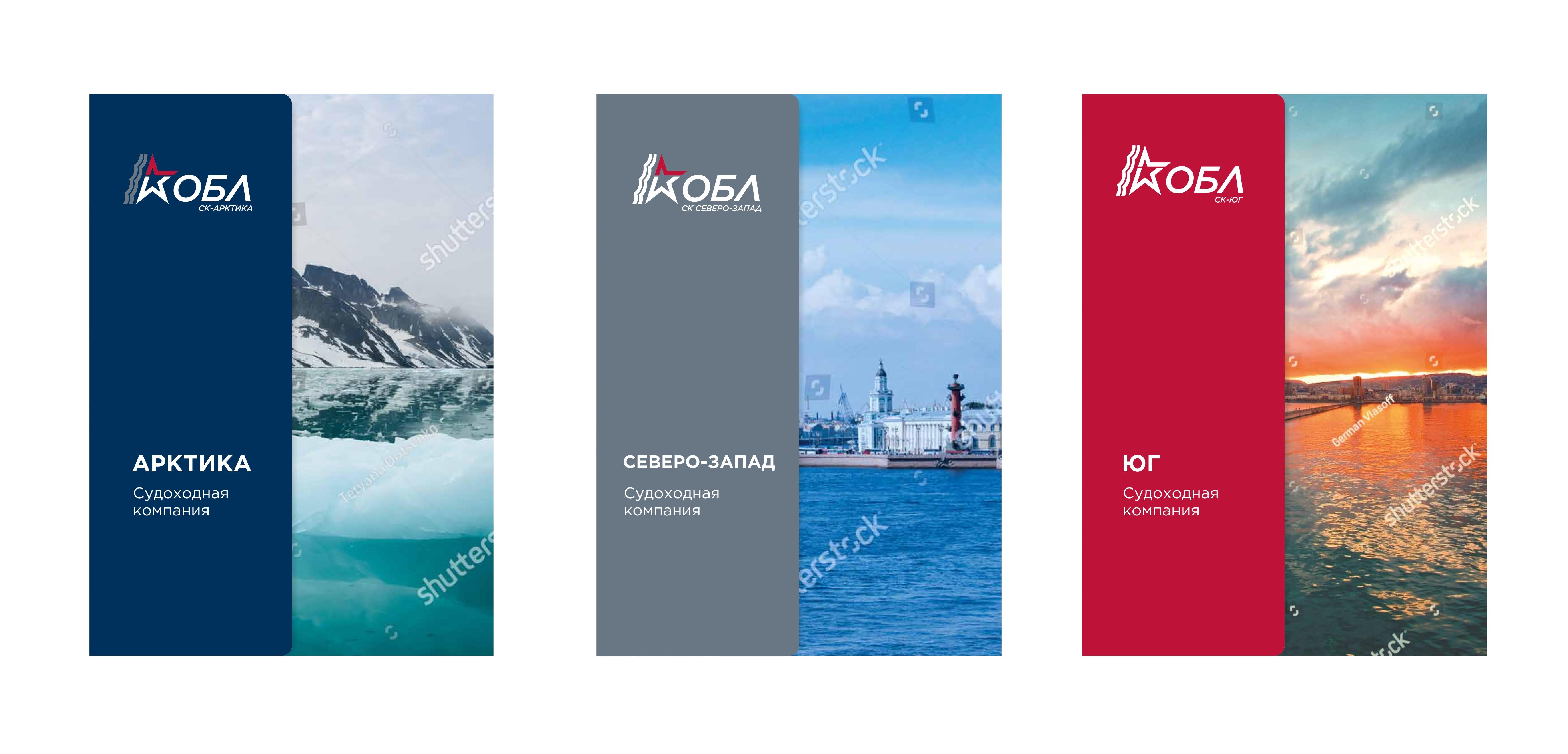 Дизайн и верстка лифлетов 3х дочерних судоходных компаний  фото f_4095b4284695572f.jpg