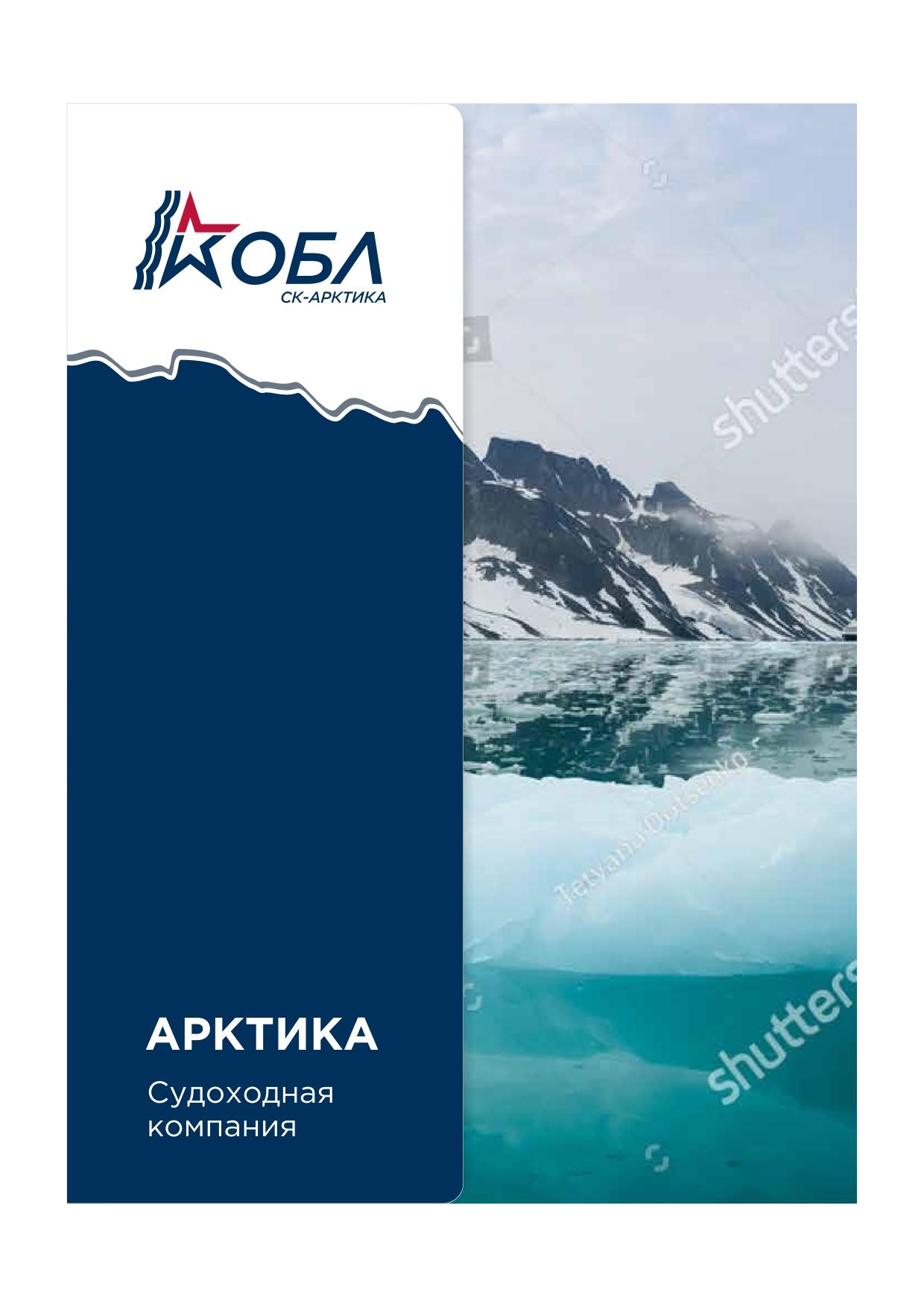 Дизайн и верстка лифлетов 3х дочерних судоходных компаний  фото f_8475b4284997ec48.jpg