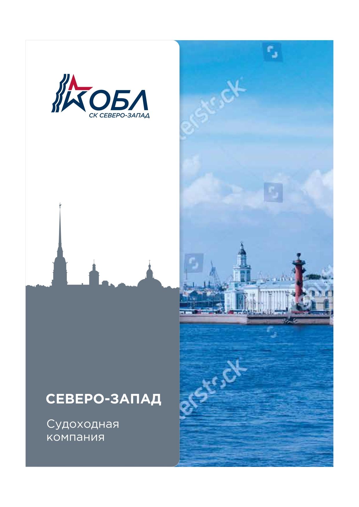Дизайн и верстка лифлетов 3х дочерних судоходных компаний  фото f_9135b4284a541b0b.jpg