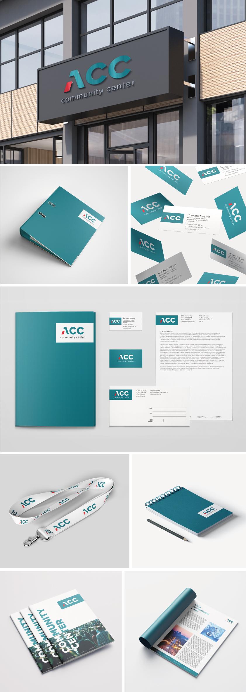 Логотип и фирменный стиль для компании ACC