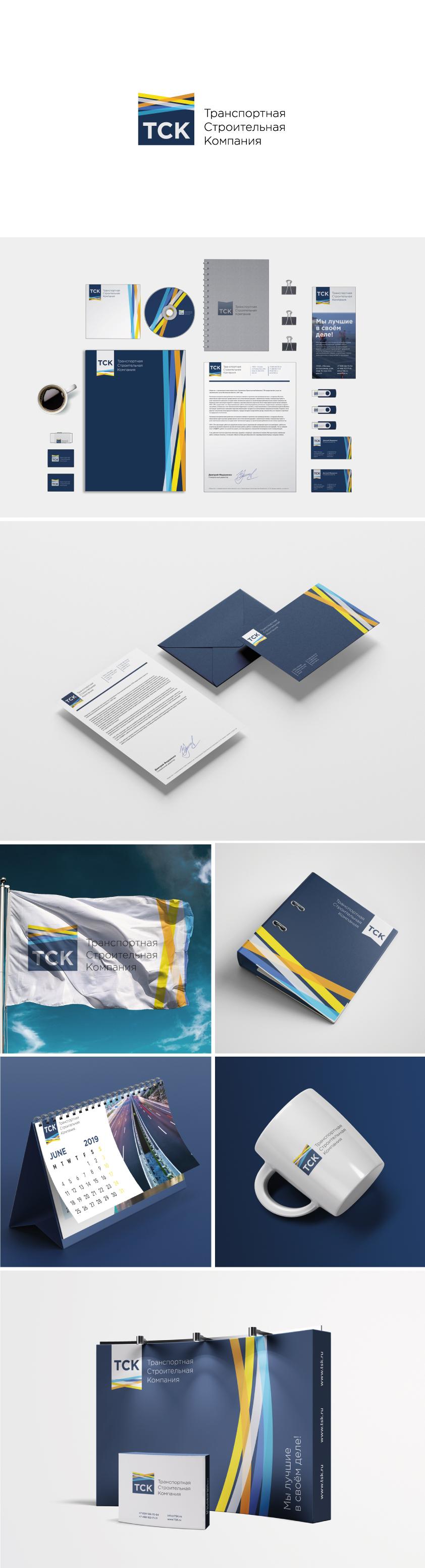 Логотип, фирменный стиль, навигация, ресепшн для компании ТСК