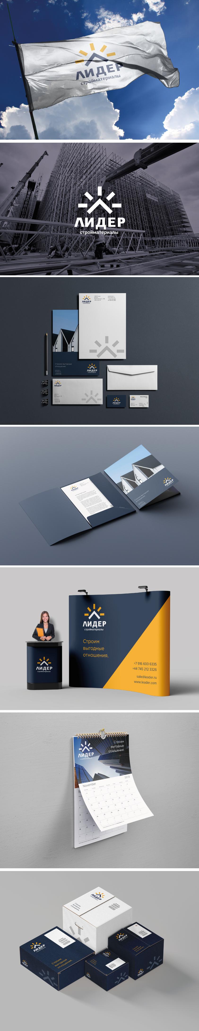 Логотип и фирменный стиль для компании ЛИДЕР.