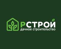 Логотип для компании Рстрой