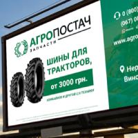 Фирменный стиль, наружная реклама для Агропостач