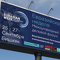 Фирменный стиль Евразийской недели