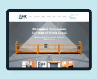 HIC. Разработка сайта.