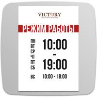 График работы - Victory