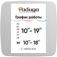 График работы - Raduga
