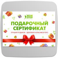 Подарочный сертификат - Non stop