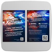 Листовка - X2Drive