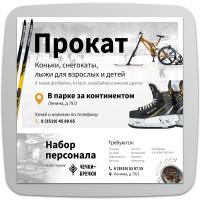 Листовка - Прокат/Набор персонала