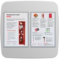 Листовка - Пожарный шкаф SOS