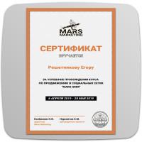 Сертификат о прохождении курса Mars Marketing
