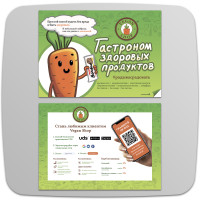 Листовка - Гастроном здоровых продуктов Veganshop