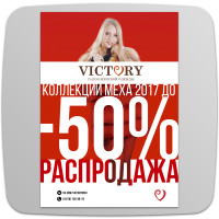 Листовка - Распродажа меха Victory