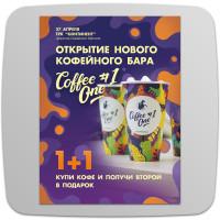 Листовка - Открытие нового бара Coffee One