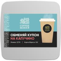 Купон - Обменяй на капучино Coffee Maker