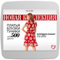 Листовка - Новая коллекция платьев Victory