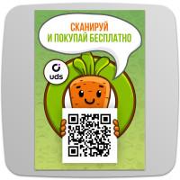 Листовка - Сканируй QR Veganshop