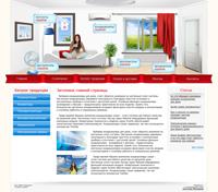 Сайт компании, Климатическое оборудование