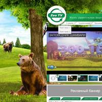 Сайт телеканала Zoo TV: яркие обои