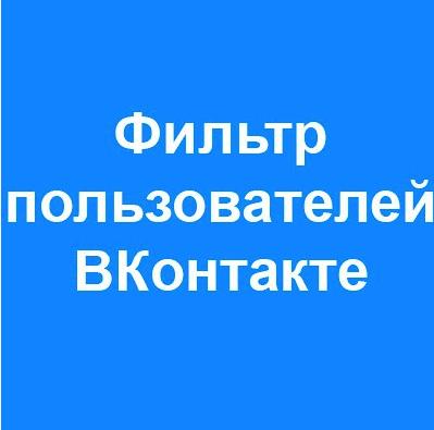 Парсер групп и пользователей ВКонтакте