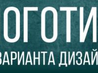 Разработка логотипа 3 варианта 1500 руб.