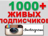 1000+10 Живых подписчиков на профиль в instagram, инстаграм