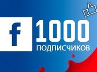 1000 лайков-подписчиков на страницу Фейсбук – facebook. Com