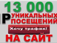 13000 уникальных посещений на ваш сайт в течение недели