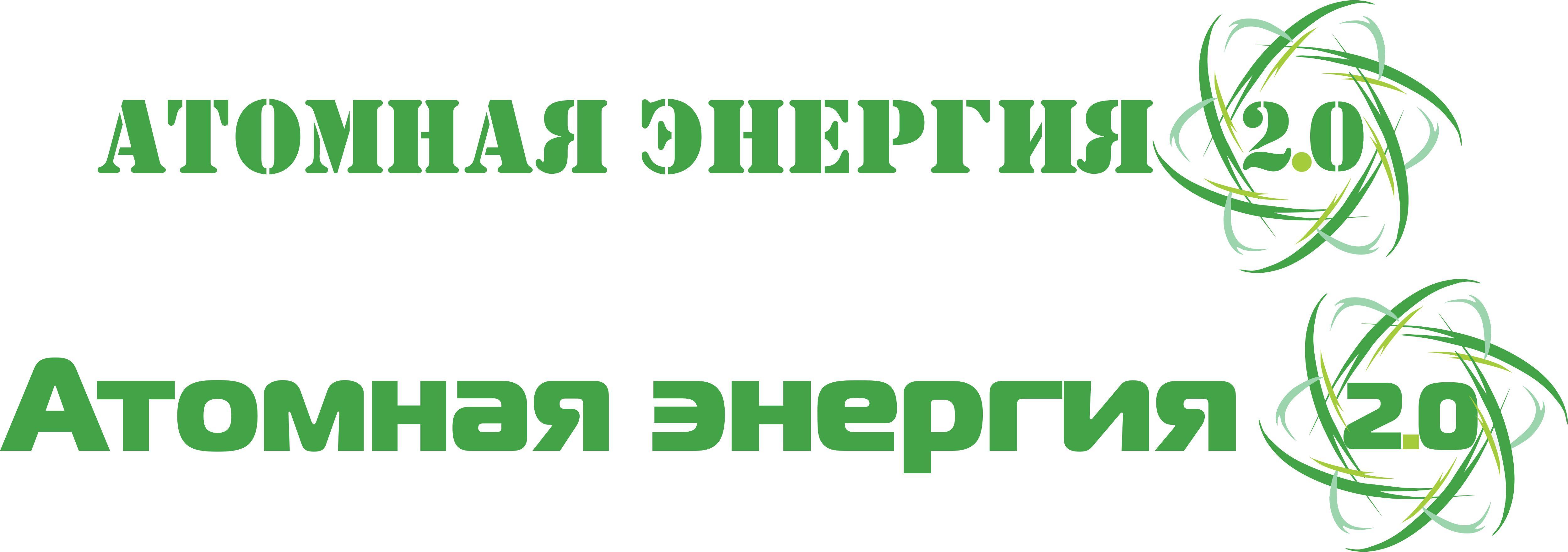 """Фирменный стиль для научного портала """"Атомная энергия 2.0"""" фото f_47359df213d7565b.jpg"""