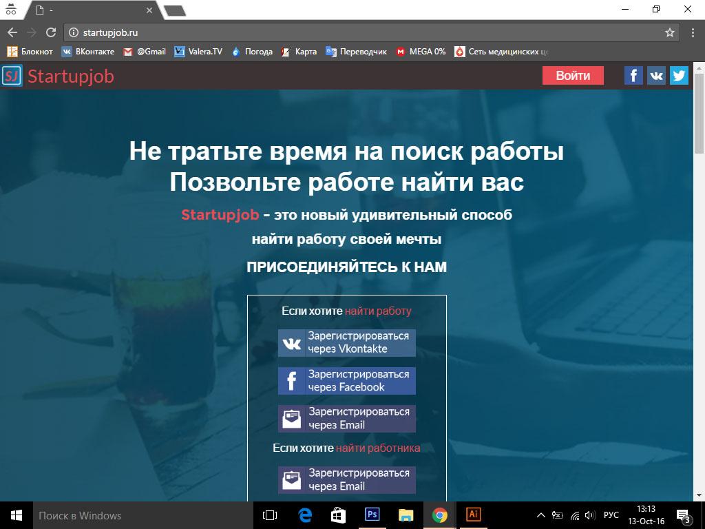 startupjob.ru - сервис по поиску персонала для IT-проектов