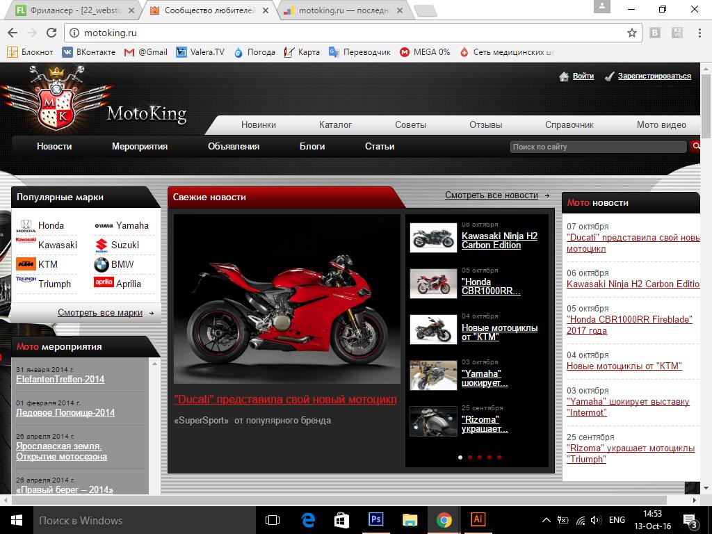 motoking.ru - SEO оптимизация