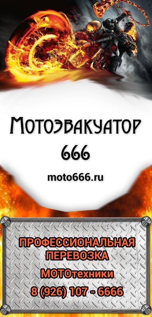 moto666.ru