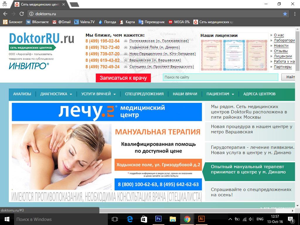 doktorru.ru