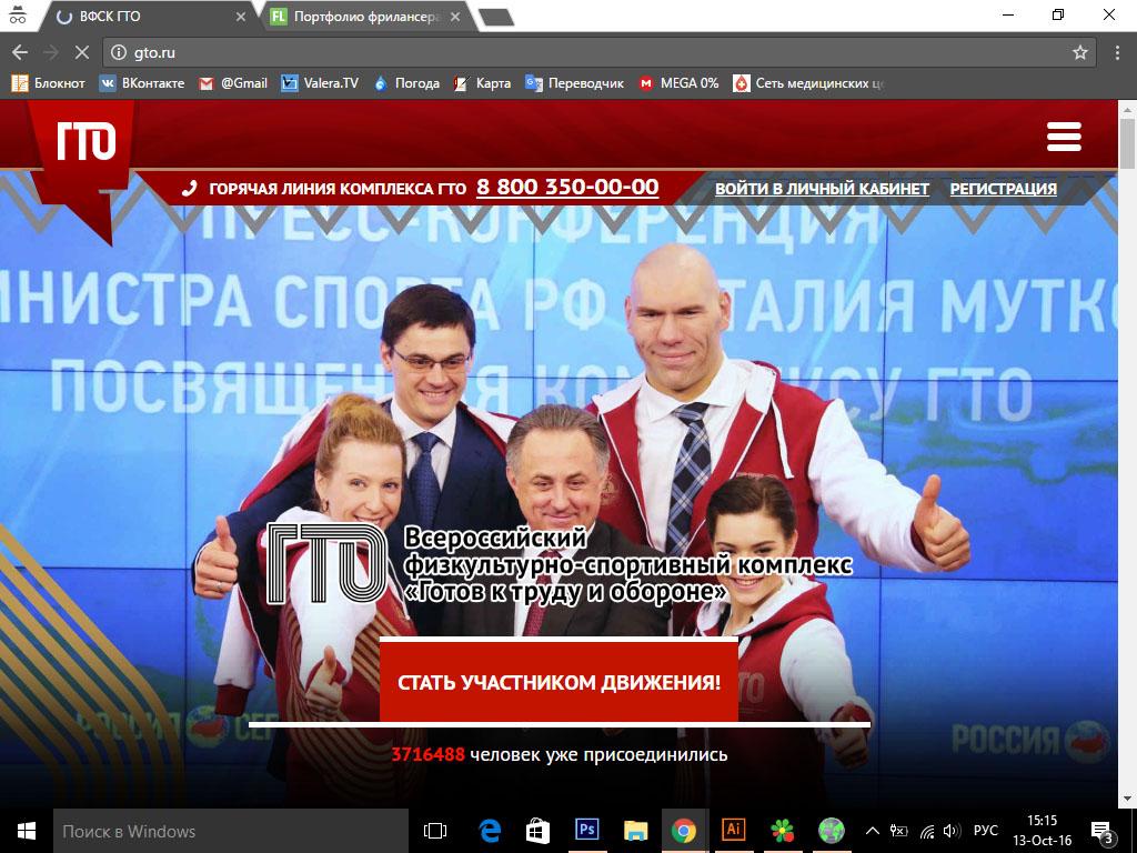 gto.ru - тестирование, администрирование и верстка