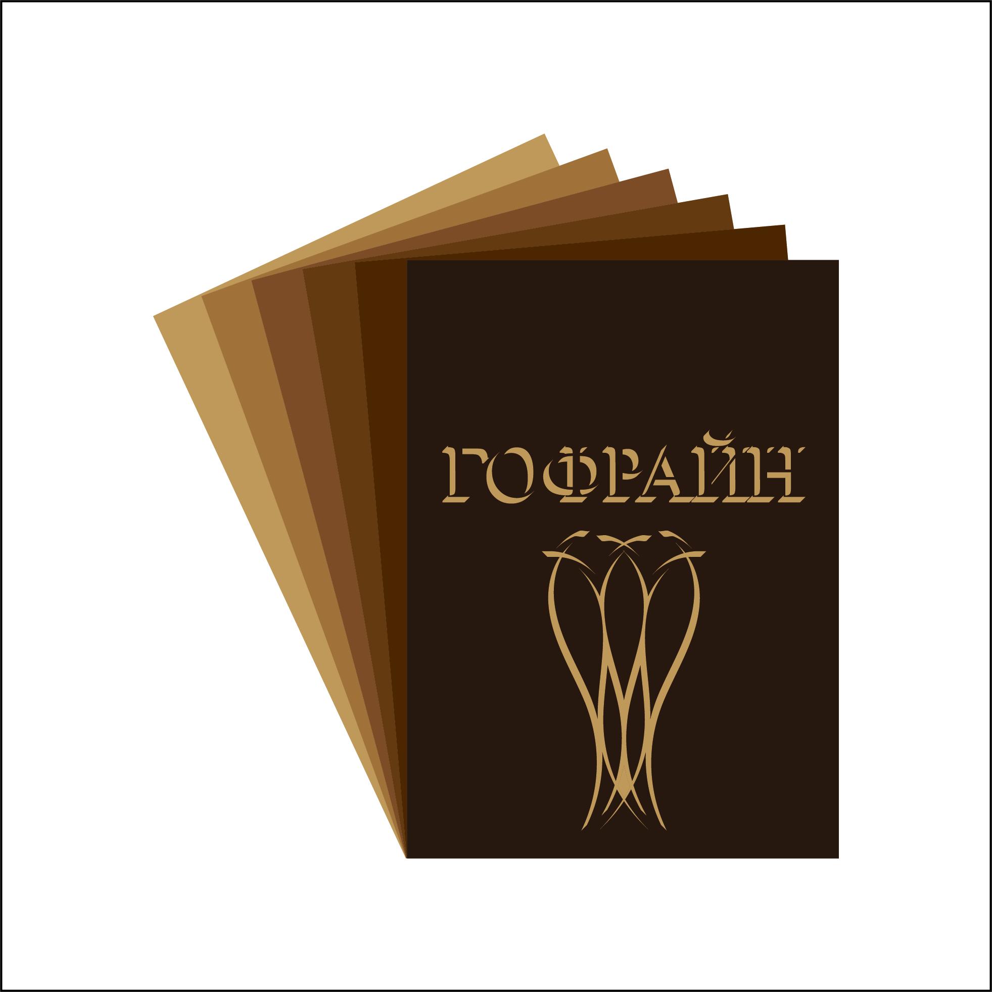 Логотип для компании по реализации упаковки из гофрокартона фото f_1595cdc4c8b66610.jpg