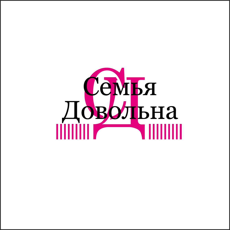 "Разработайте логотип для торговой марки ""Семья довольна"" фото f_2755b99f7beb31e7.jpg"