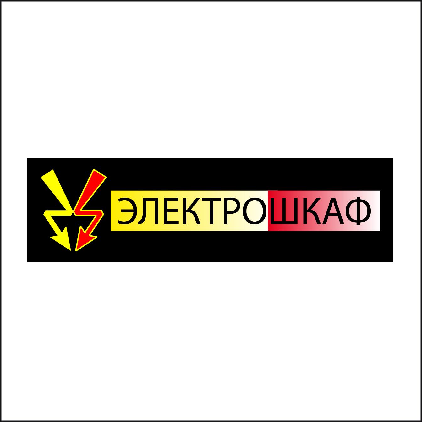 Разработать логотип для завода по производству электрощитов фото f_4865b6df92924ebc.jpg