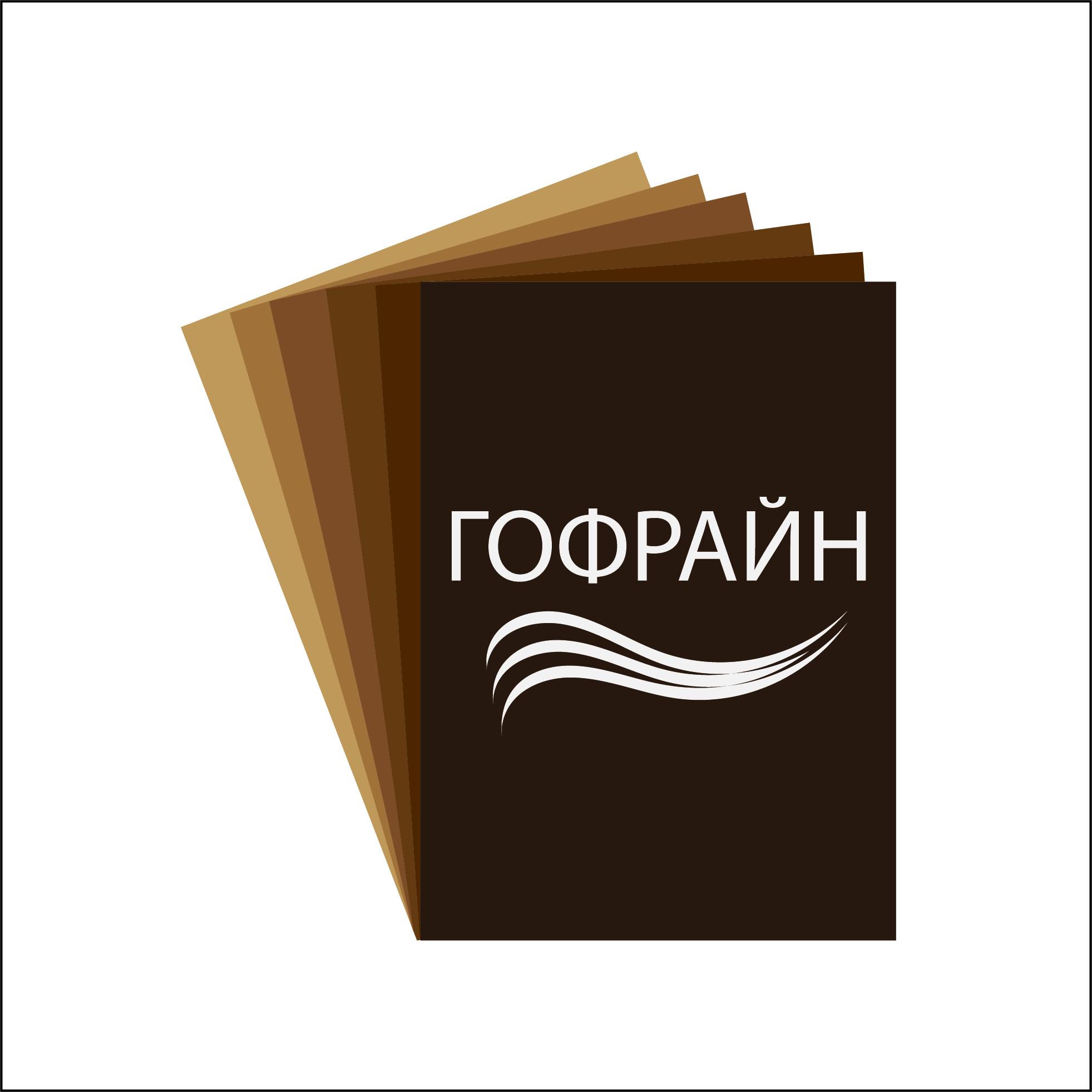Логотип для компании по реализации упаковки из гофрокартона фото f_5455cdc257d8a659.jpg