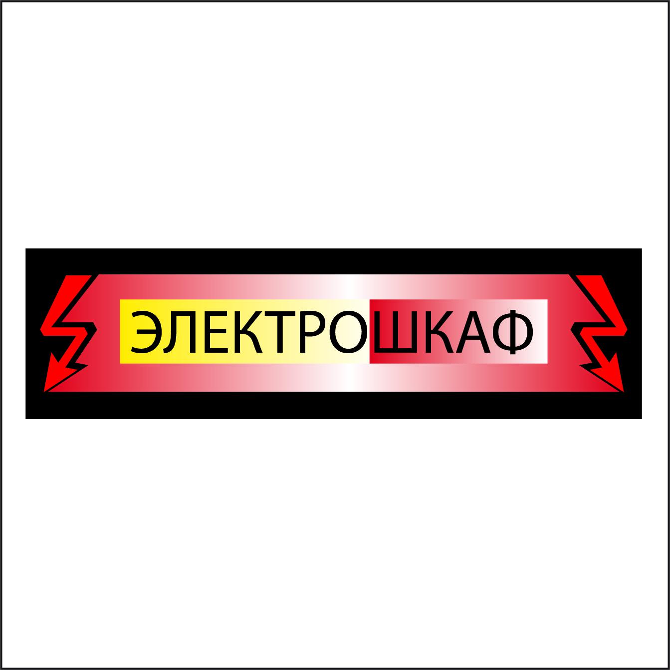 Разработать логотип для завода по производству электрощитов фото f_9475b6e012bc9c4f.jpg