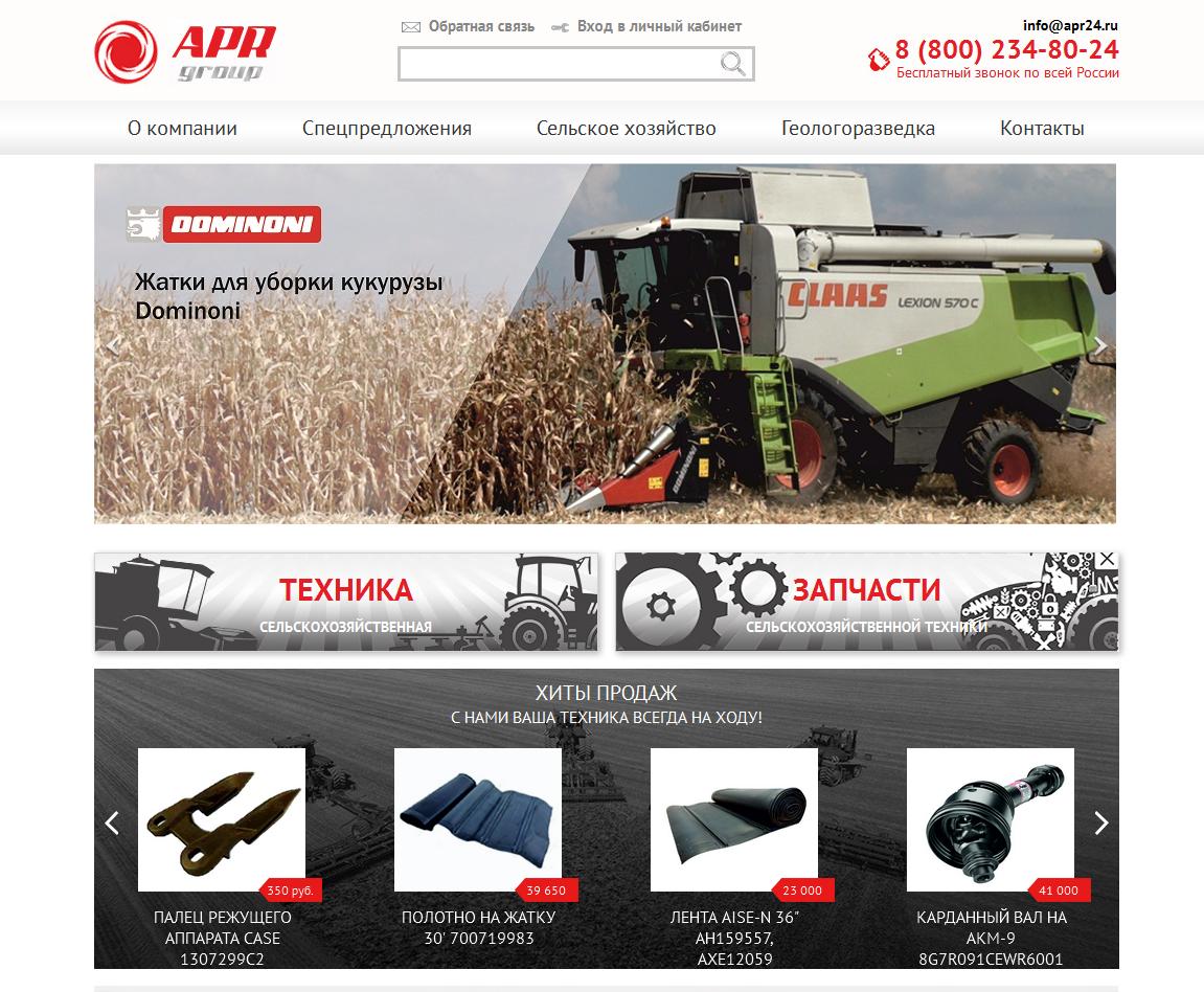 Интернет-магазин сельскохозяйственной техники, 1С-Битрикс
