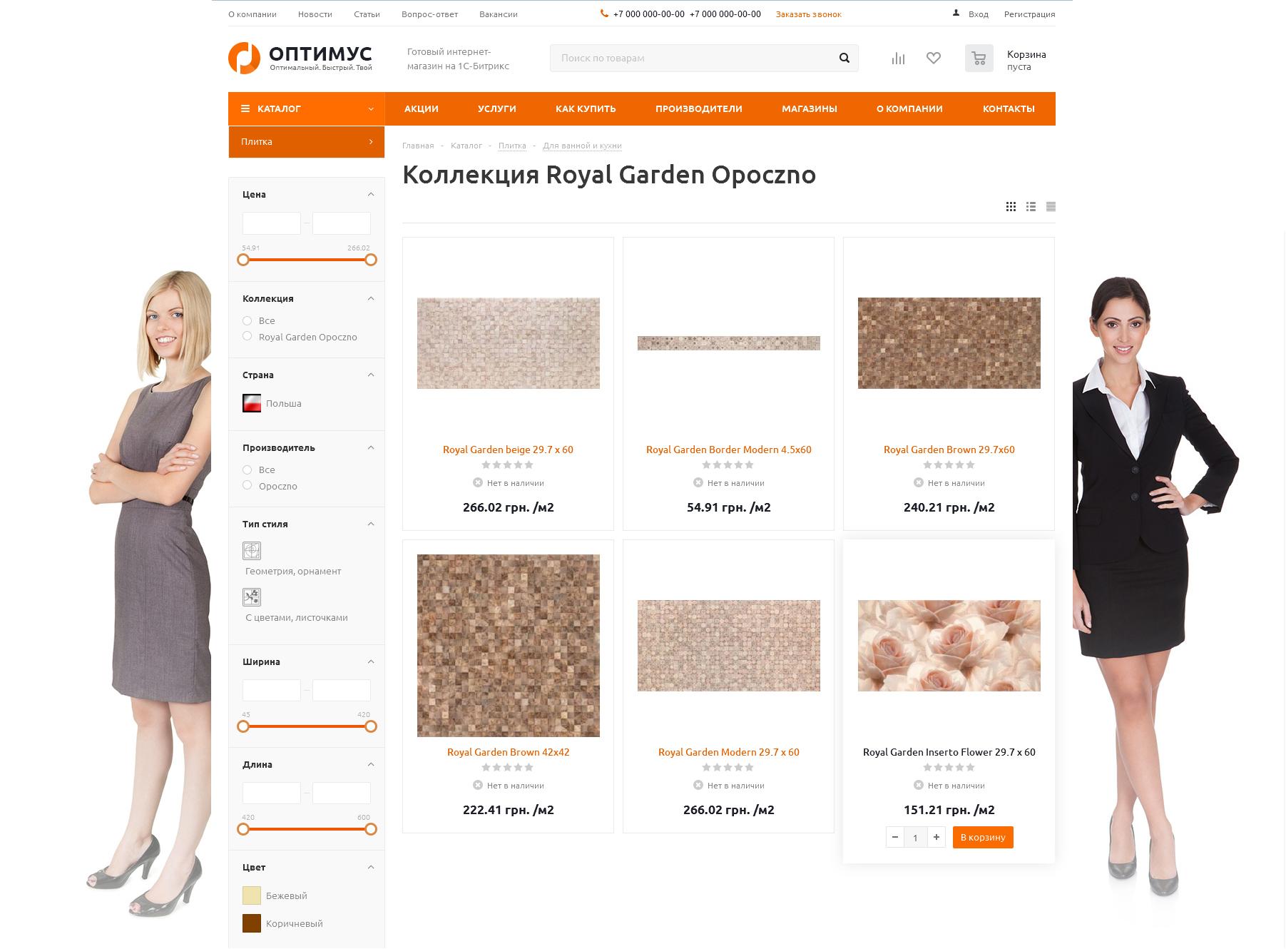 Интернет-магазин керамической плитки, 1С-Битрикс