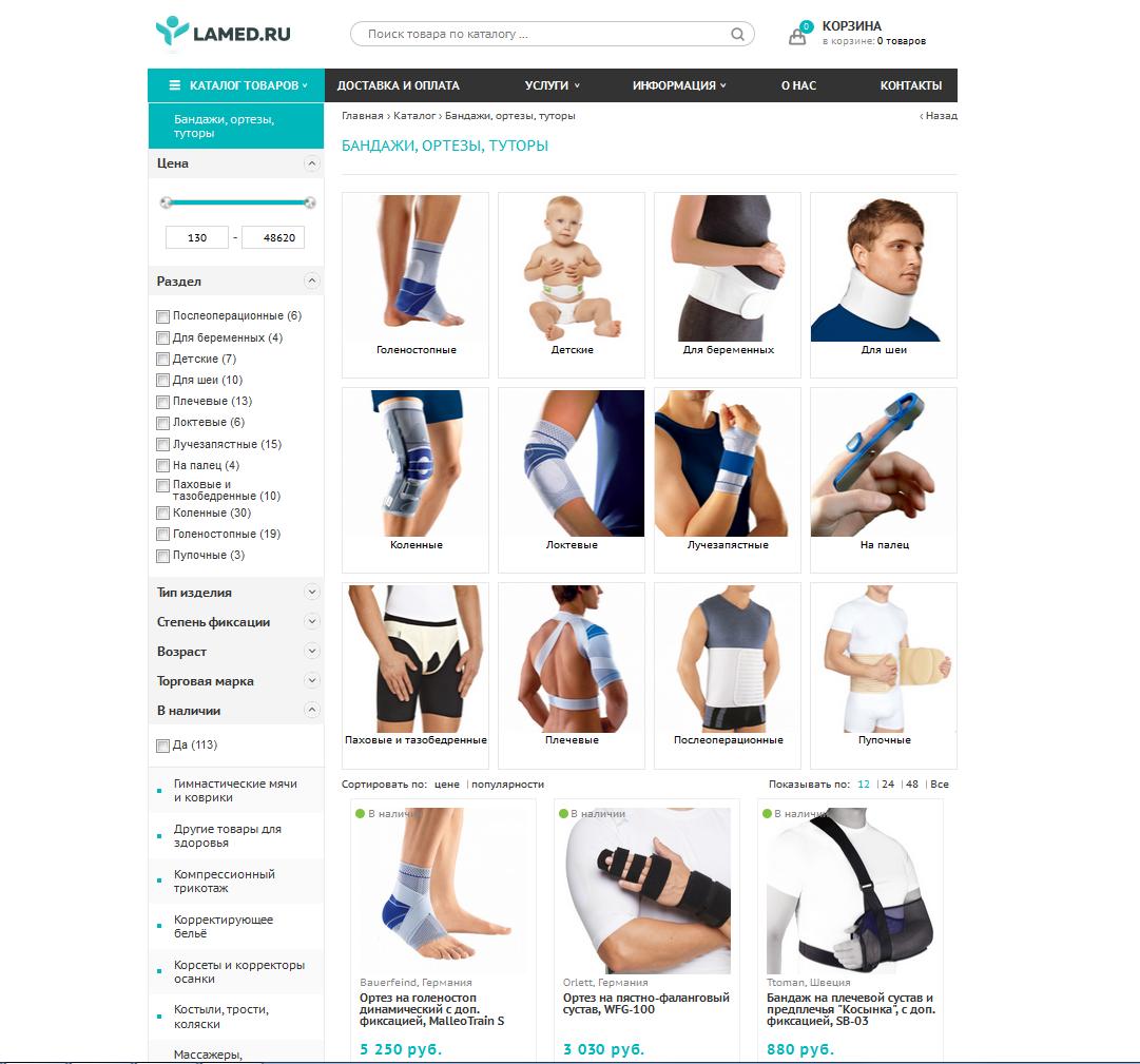 Интернет-магазин ортопедических товаров, 1С-Битрикс
